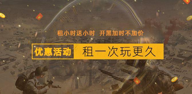 租号玩官网—专业天天游戏租号平台