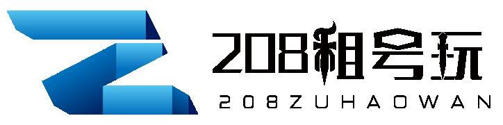 208租号平台_cf租号_王者荣耀租号_LOL_和平精英吃鸡_专业游戏租号网站